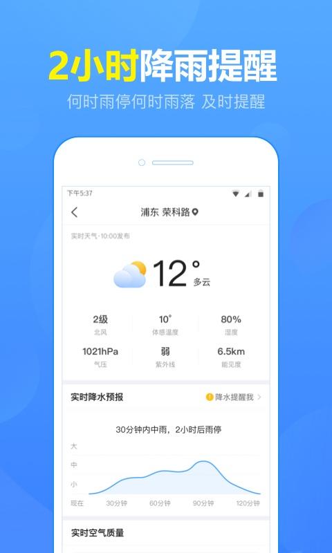 15日天气预报软件截图2