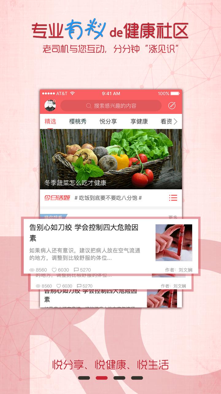 红樱桃健康软件截图1