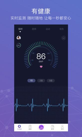 心卫士软件截图2