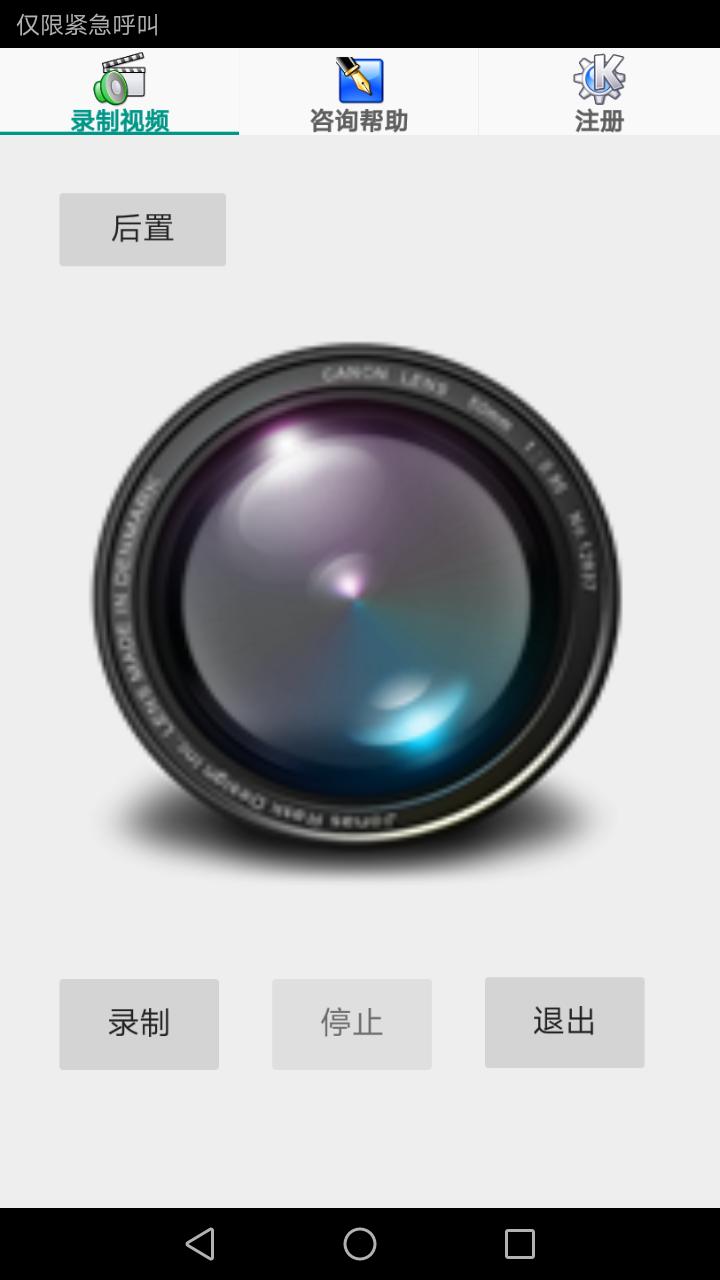 锁屏摄像软件截图0