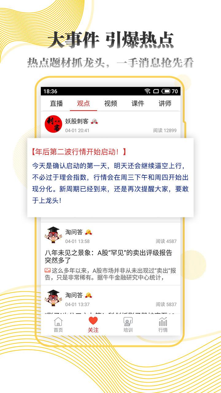 淘牛邦炒股票软件截图2