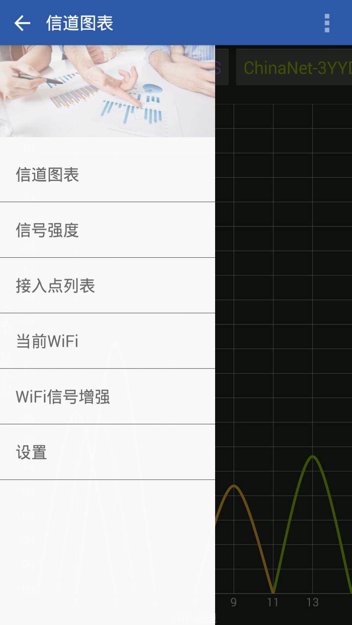 WiFi万能分析仪软件截图1
