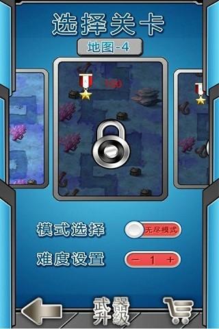 海底保卫战软件截图3