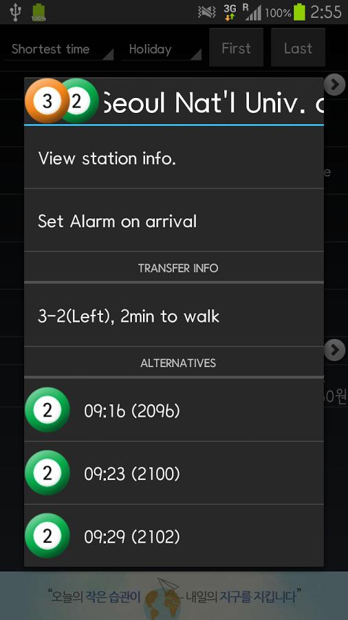 韩国地铁导航软件截图2
