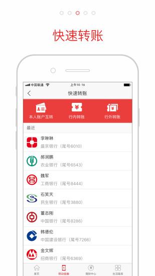 盛京银行软件截图2
