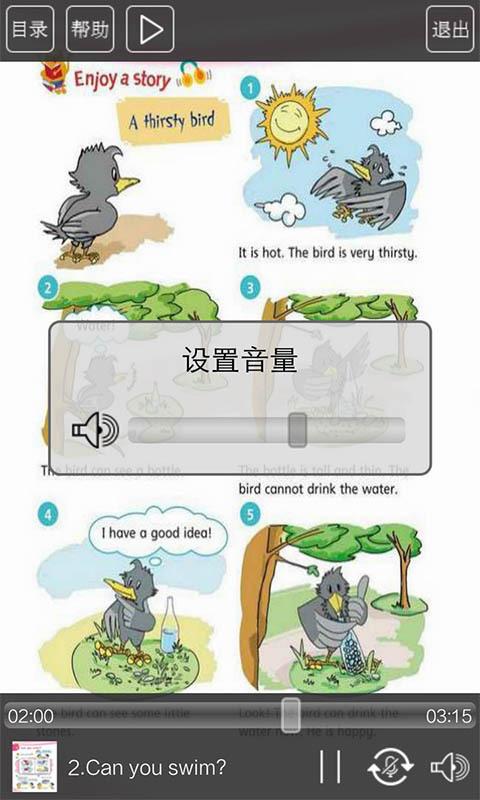 沪教版四年级英语上册软件截图4