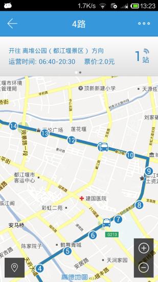 都江堰公交软件截图1