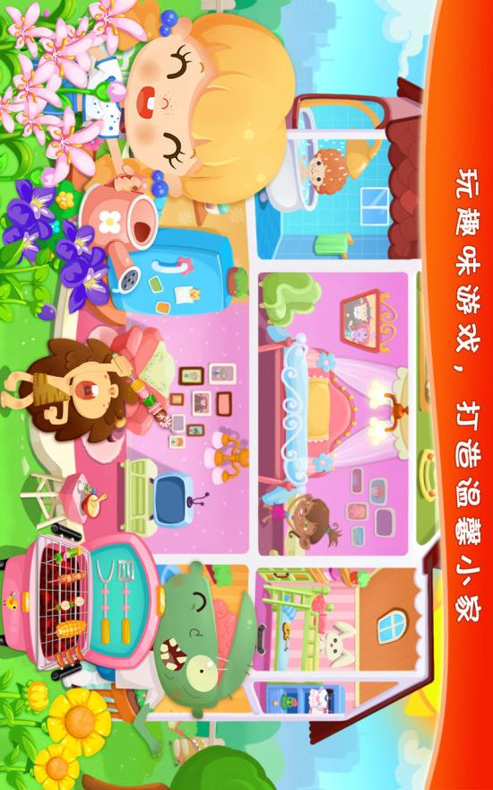 糖糖的家庭生活软件截图1