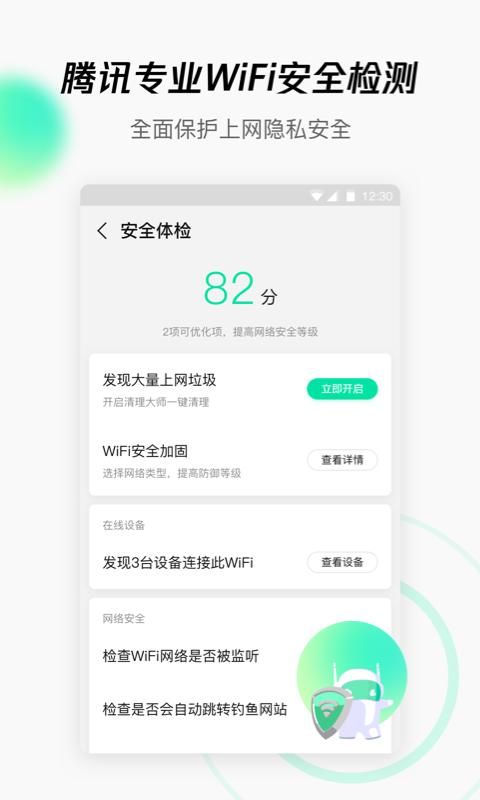 腾讯WiFi管家软件截图4